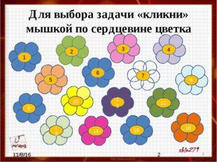 Выбери верное решение задачи Цена карандаша 8 рублей. Сколько надо заплатить