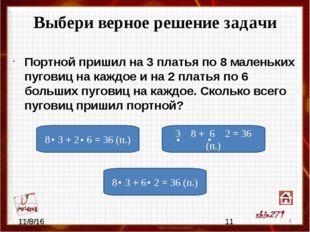 Выбери верное решение задачи У Тани 5 тетрадей в клетку, а тетрадей в линейку