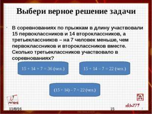 Выбери верное решение задачи Длины сторон прямоугольника 5дециметров и 6 деци