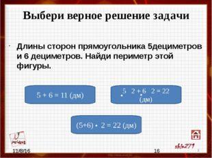 Ресурсы: http://edu-teacherzv.ucoz.ru/load - шаблон презентации Математически