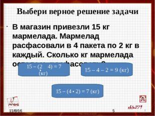 Выбери верное решение задачи В конструкторе 50 деталей красного, синего и зел