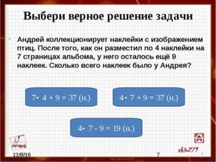 Выбери верное решение задачи В вазочке 6 шоколадных конфет, а карамелек в 2 р