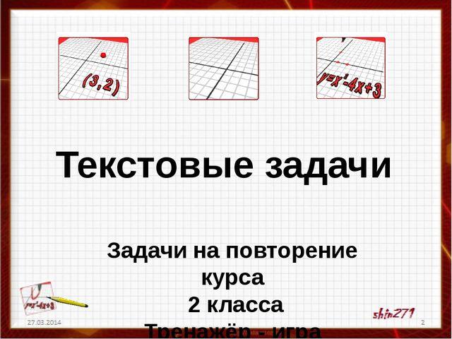 Выбери верное решение задачи За одним столиком могут разместиться 4 человека....