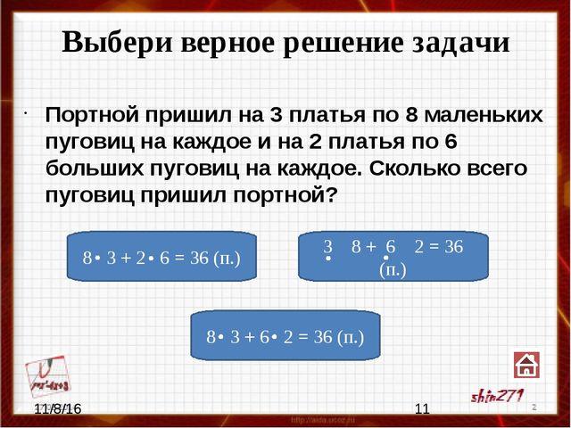 Выбери верное решение задачи У Тани 5 тетрадей в клетку, а тетрадей в линейку...