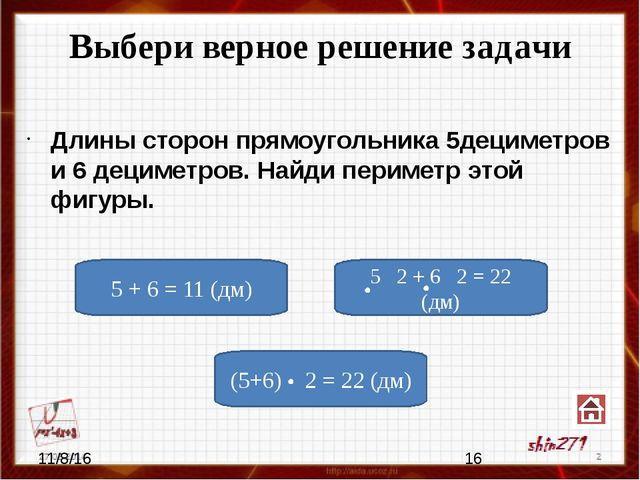 Ресурсы: http://edu-teacherzv.ucoz.ru/load - шаблон презентации Математически...