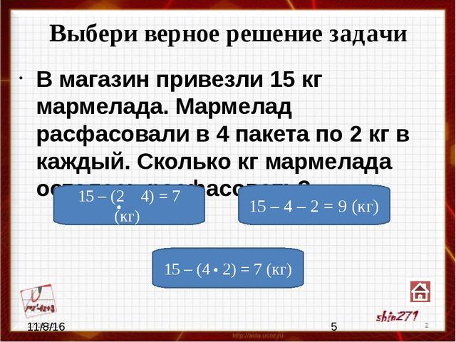 Выбери верное решение задачи В конструкторе 50 деталей красного, синего и зел...