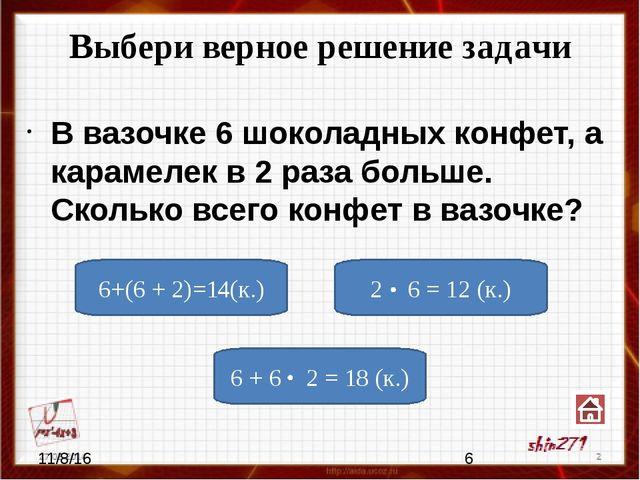 Выбери верное решение задачи Серёжа собирал модель машины из конструктора. Он...