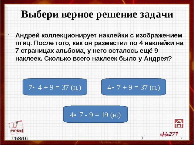 Выбери верное решение задачи В вазочке 6 шоколадных конфет, а карамелек в 2 р...