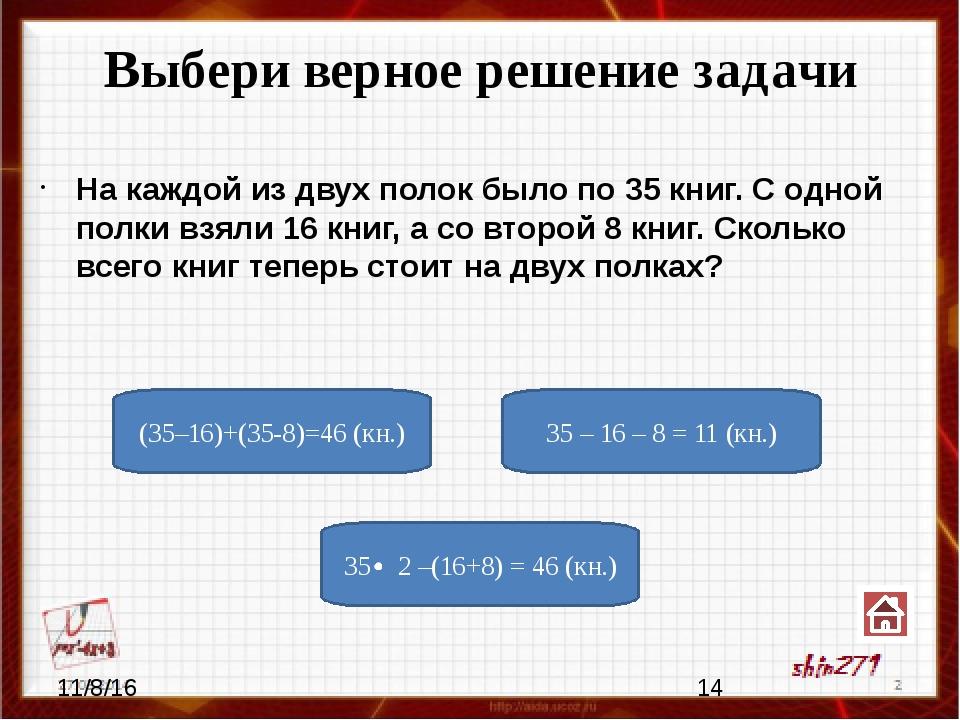 Выбери верное решение задачи Андрей коллекционирует наклейки с изображением п...