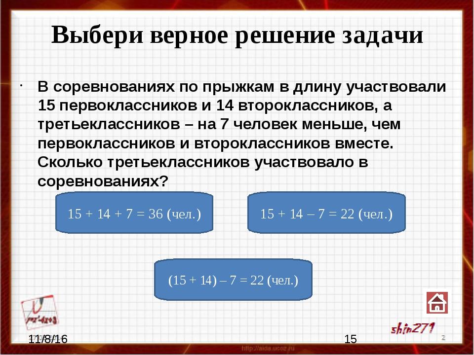 Выбери верное решение задачи Длины сторон прямоугольника 5дециметров и 6 деци...