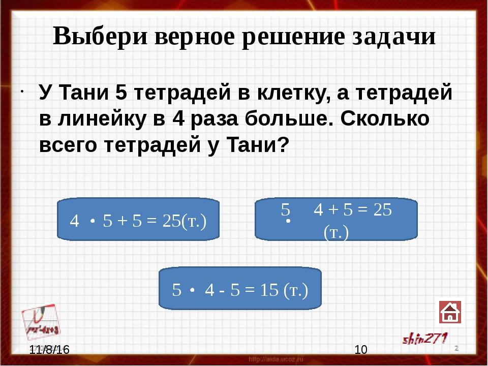 Выбери верное решение задачи Периметр квадрата 12 см. Чему равен периметр пр...