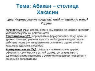 Тема: Абакан – столица Хакасии Цель: Формирование представлений учащихся о ма