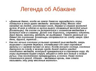 Легенда об Абакане «Давным давно, когда на земле Хакасии зарождались горы, по