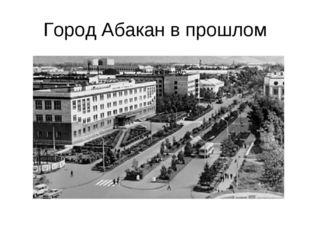 Город Абакан в прошлом