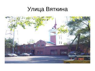 Улица Вяткина