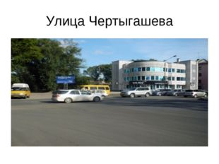 Улица Чертыгашева