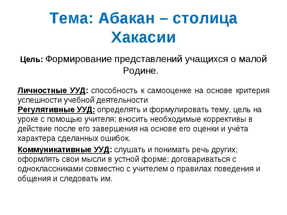 Тема: Абакан – столица Хакасии Цель: Формирование представлений учащихся о ма...