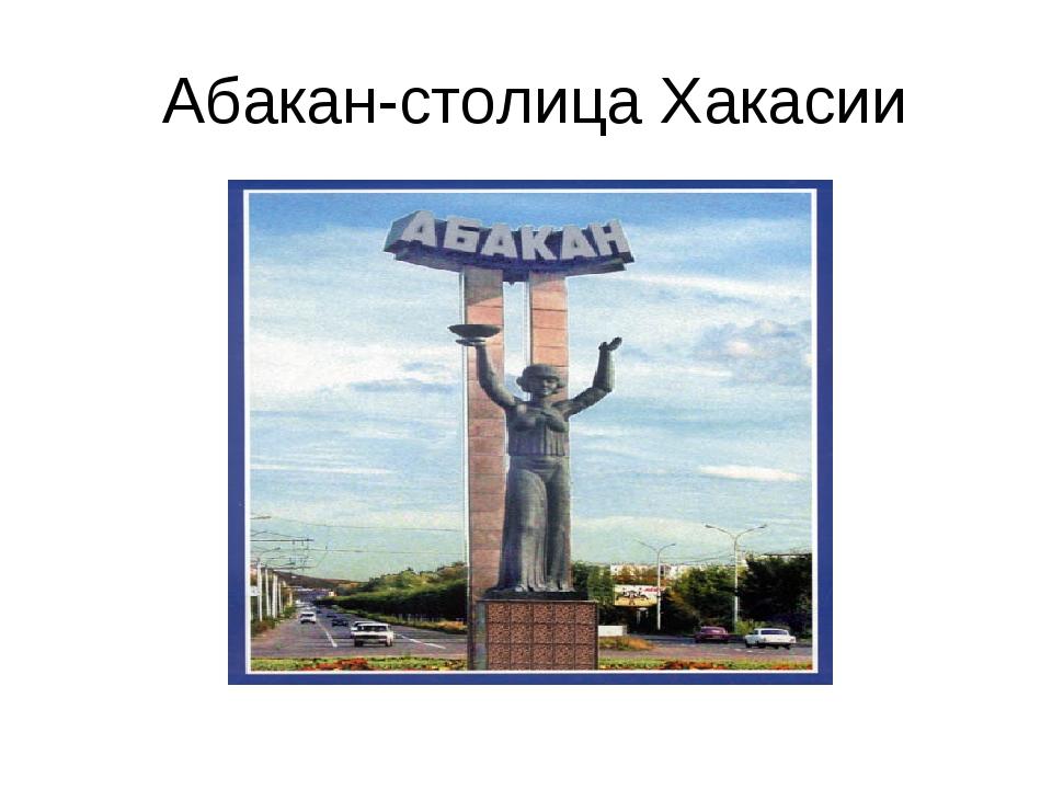 Абакан-столица Хакасии