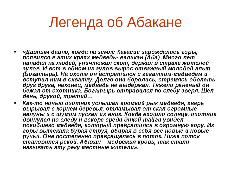 Легенда об Абакане «Давным давно, когда на земле Хакасии зарождались горы, по...