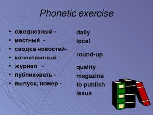 Phonetic exercise ежедневный - местный - сводка новостей- качественный - журн