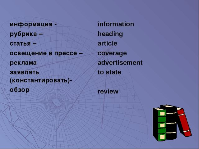 информация - рубрика – статья – освещение в прессе – реклама заявлять (конста...