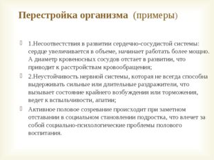 Перестройка организма (примеры) 1.Несоотвестствия в развитии сердечно-сосудис