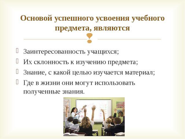 Заинтересованность учащихся; Их склонность к изучению предмета; Знание, с как...