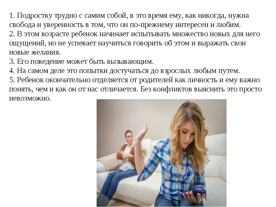 1. Подростку трудно с самим собой, в это время ему, как никогда, нужна свобод...