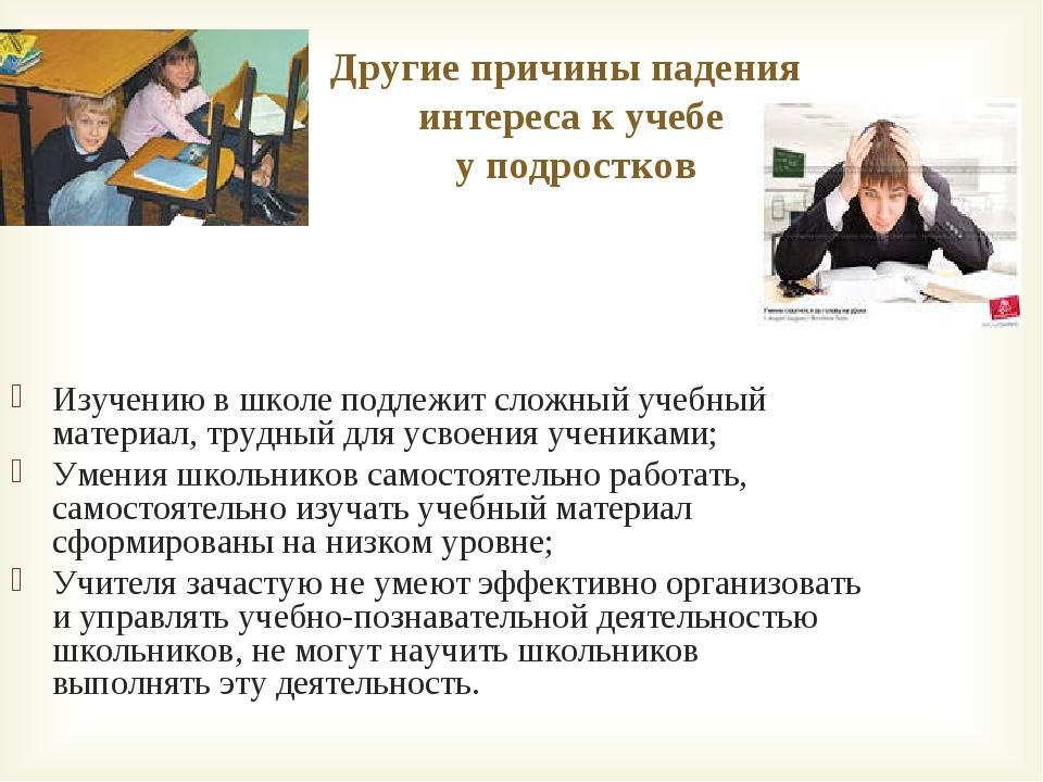 Другие причины падения интереса к учебе у подростков Изучению в школе подлежи...