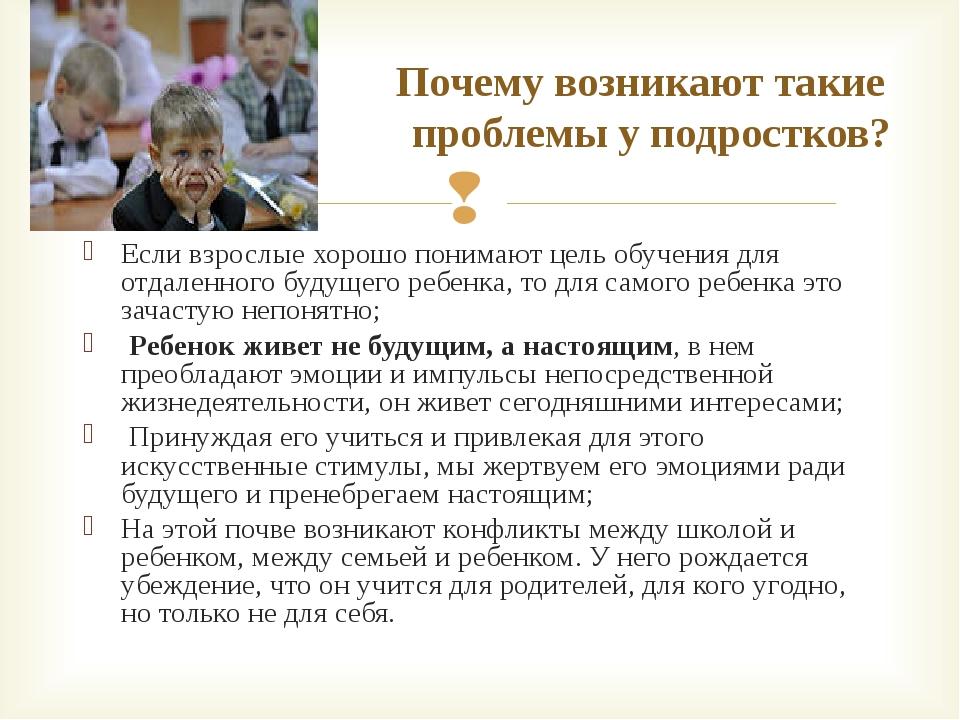 Если взрослые хорошо понимают цель обучения для отдаленного будущего ребенка,...