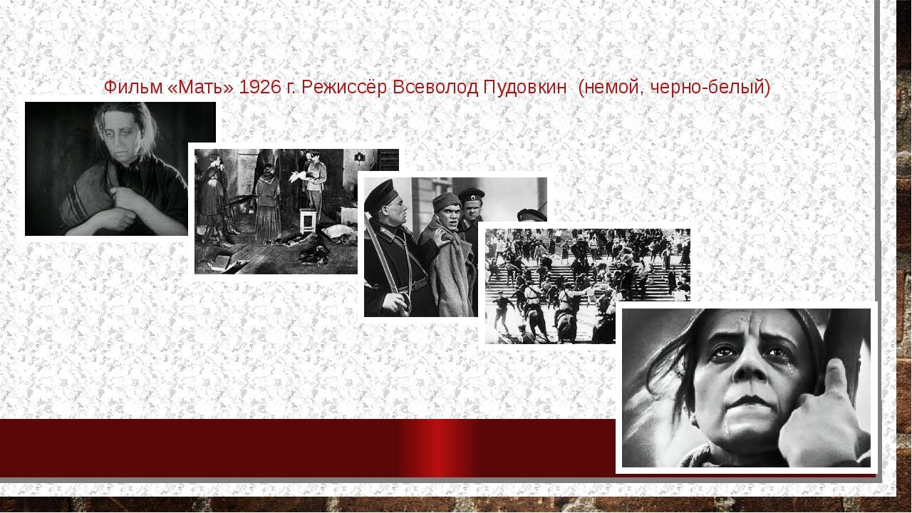 Фильм «Мать» 1926 г. Режиссёр Всеволод Пудовкин (немой, черно-белый)