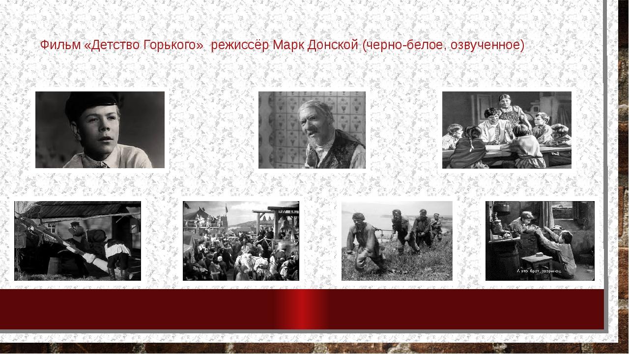 Фильм «Детство Горького» режиссёр Марк Донской (черно-белое, озвученное)