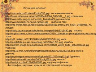 http://mms.mts.uz/Content/Photo/533.jpg с окончанием школы http://forum.sibma