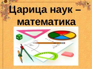 Царица наук – математика