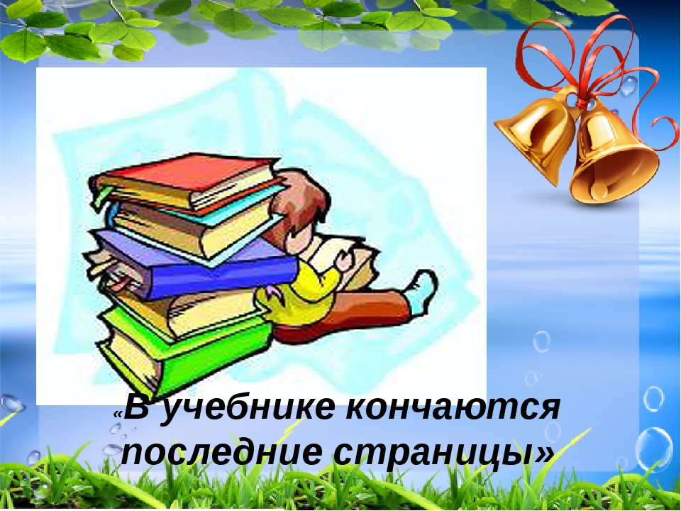 «В учебнике кончаются последние страницы»