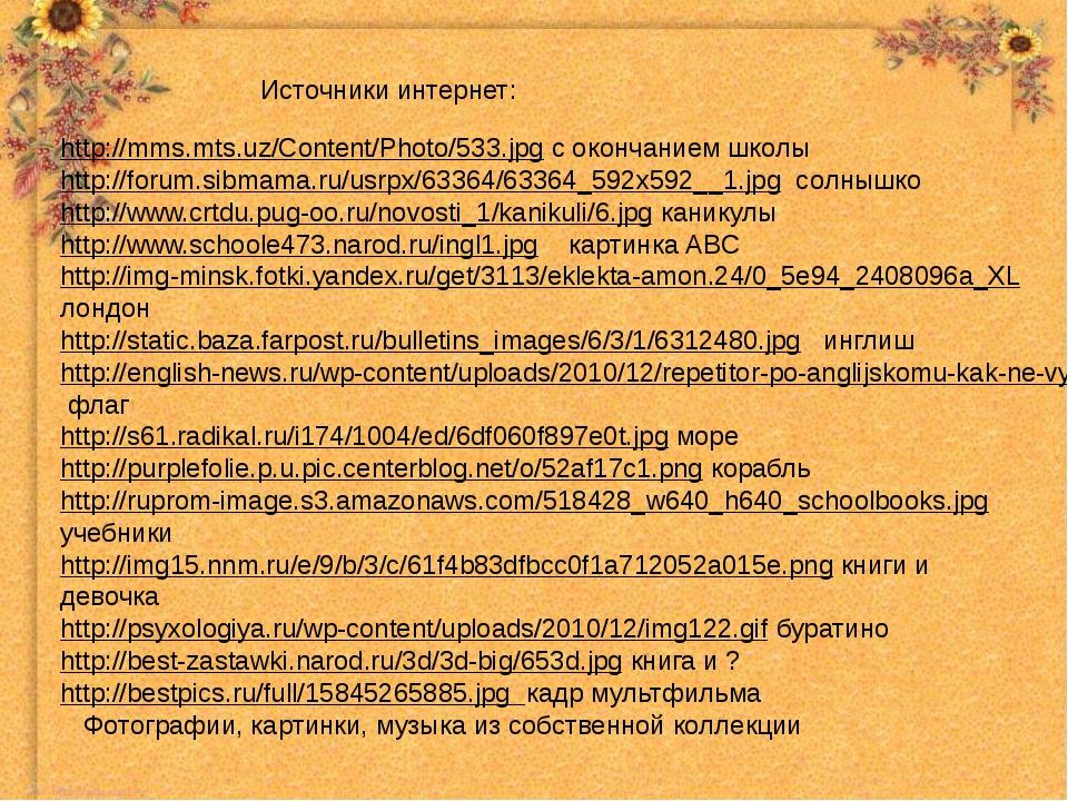 http://mms.mts.uz/Content/Photo/533.jpg с окончанием школы http://forum.sibma...