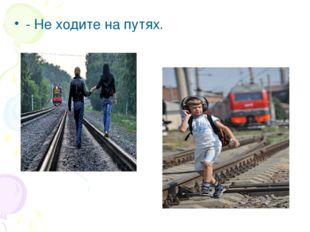 - Не ходите на путях.
