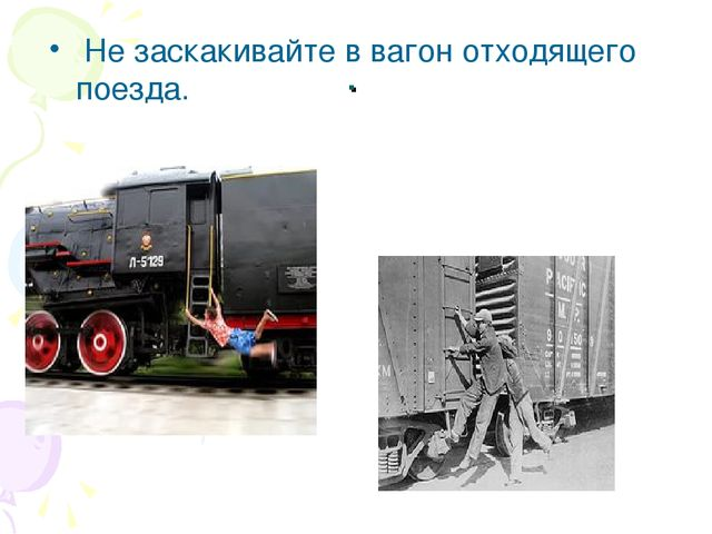 . Не заскакивайте в вагон отходящего поезда.
