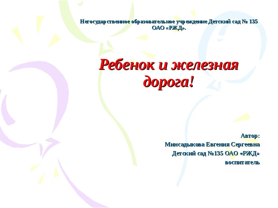 Негосударственное образовательное учреждение Детский сад № 135 ОАО «РЖД». Реб...