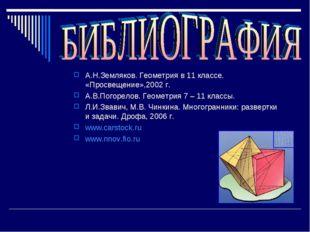 А.Н.Земляков. Геометрия в 11 классе. «Просвещение»,2002 г. А.В.Погорелов. Гео