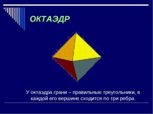 ОКТАЭДР У октаэдра грани – правильные треугольники, в каждой его вершине сход