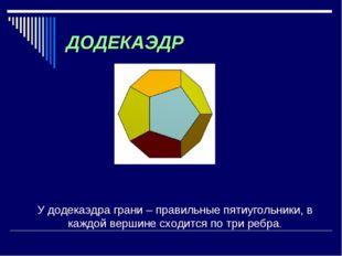 ДОДЕКАЭДР У додекаэдра грани – правильные пятиугольники, в каждой вершине схо