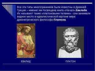 Все эти типы многогранников были известны в Древней Греции – именно им посвящ