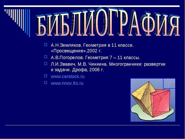 А.Н.Земляков. Геометрия в 11 классе. «Просвещение»,2002 г. А.В.Погорелов. Гео...
