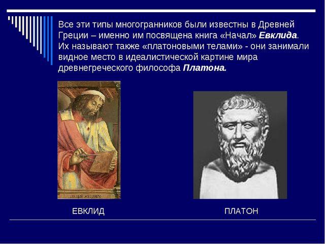 Все эти типы многогранников были известны в Древней Греции – именно им посвящ...