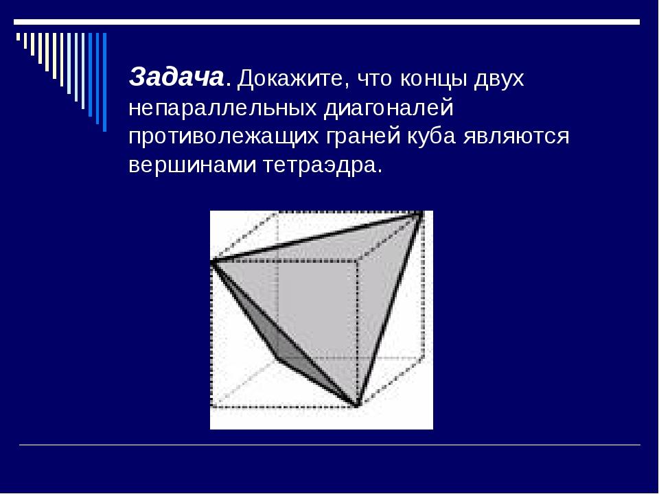 Задача. Докажите, что концы двух непараллельных диагоналей противолежащих гра...