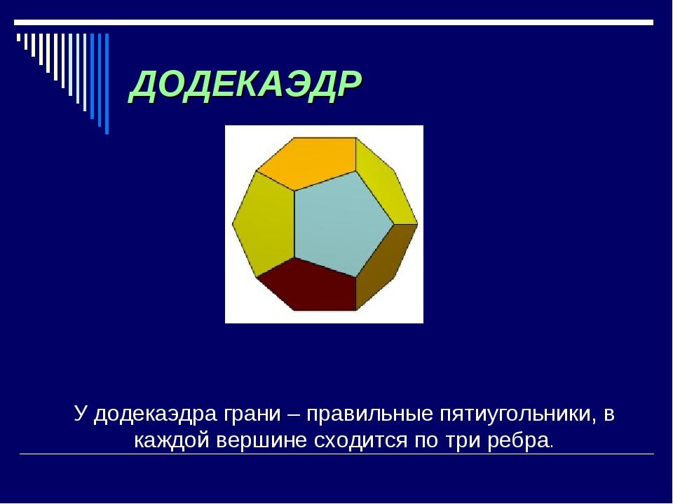 ДОДЕКАЭДР У додекаэдра грани – правильные пятиугольники, в каждой вершине схо...