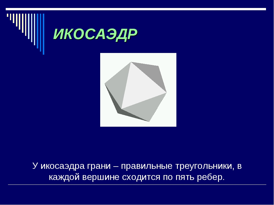 ИКОСАЭДР У икосаэдра грани – правильные треугольники, в каждой вершине сходит...