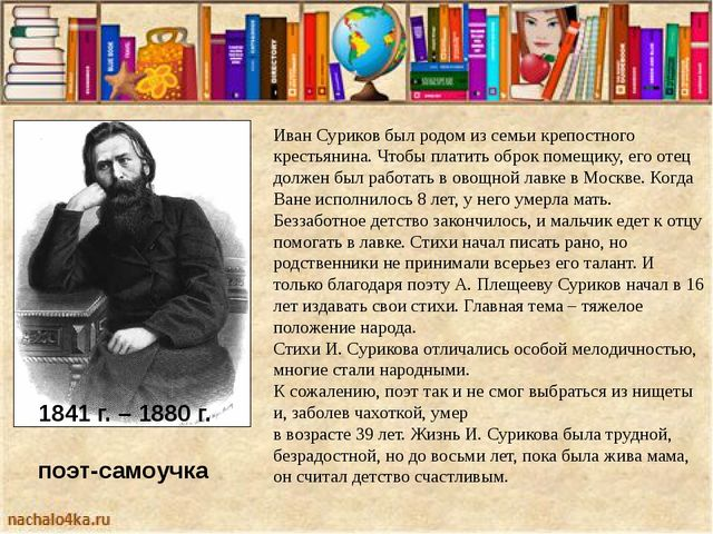 Иван Суриков был родом из семьи крепостного крестьянина. Чтобы платить оброк...