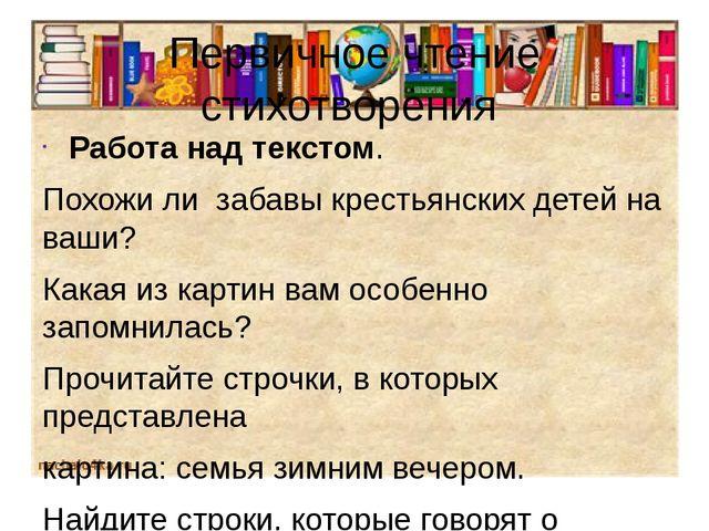 Первичное чтение стихотворения Работа над текстом. Похожи ли забавы крестьянс...